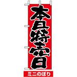 ミニのぼり旗 (9716) W100×H280mm 本日特売日