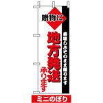 ミニのぼり旗 (9719) W100×H280mm 地方発送