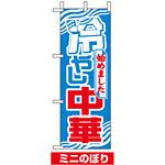 ミニのぼり旗 (9725) W100×H280mm 冷やし中華始めました