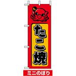 ミニのぼり旗 (9752) W100×H280mm たこ焼
