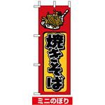 ミニのぼり旗 (9754) W100×H280mm 焼きそば