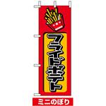 ミニのぼり旗 (9756) W100×H280mm フライドポテト
