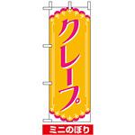 ミニのぼり旗 (9757) W100×H280mm クレープ