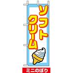 ミニのぼり旗 (9758) W100×H280mm ソフトクリーム