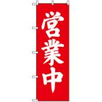 のぼり旗 (9798) 営業中 筆文字