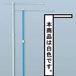 5mのぼり旗用幅広竿ポール 横棒付 白 (984)
