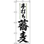 のぼり旗 (9873) 手打ち蕎麦