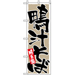 のぼり旗 (9879) 鴨汁そば 味自慢