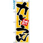 のぼり旗 (9883) カレーうどん 味自慢
