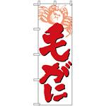 のぼり旗 (9961) 毛がに 白地/赤文字