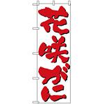 のぼり旗 (9962) 花咲がに