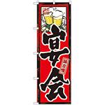 のぼり旗 味自慢 宴会 (GNB-11)