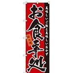 のぼり旗 味自慢 お食事処 (GNB-16)
