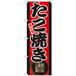 のぼり旗 味自慢 たこ焼き (GNB-21)