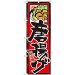 のぼり旗 味自慢 唐揚げ (GNB-4)