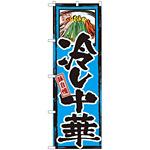 のぼり旗 味自慢 冷し中華 (GNB-6)