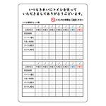 マジカルポップ Mサイズ トイレ掃除チェック表