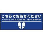 床面サイン フロアラバーマット W75cm×H30cm こちらでお待ちください005 (足跡・白線・文言) 防炎シール付 Aタイプ (PEFS-005-A)