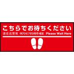 床面サイン フロアラバーマット W75cm×H30cm こちらでお待ちください005 (足跡・白線・文言) 防炎シール付 Bタイプ (PEFS-005-B)