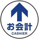 床面サイン フロアラバーマット 円形 お会計(CASHIER) 防炎シール付 Dタイプ 直径40cm (PEFS-010-D(40))
