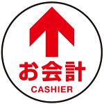 床面サイン フロアラバーマット 円形 お会計(CASHIER) 防炎シール付 Eタイプ 直径45cm (PEFS-010-E(45))