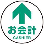 床面サイン フロアラバーマット 円形 お会計(CASHIER) 防炎シール付 Fタイプ 直径40cm (PEFS-010-F(40))