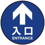 床面サイン フロアラバーマット 円形 矢印+入口 防炎シール付 Aタイプ 直径40cm (PEFS-011-A(40))