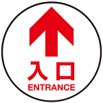 床面サイン フロアラバーマット 円形 矢印+入口 防炎シール付 Eタイプ 直径45cm (PEFS-011-E(45))