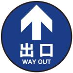 床面サイン フロアラバーマット 円形 矢印+出口 防炎シール付 Aタイプ 直径40cm (PEFS-012-A(40))