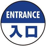 床面サイン フロアラバーマット 円形 ENTRANCE 入口 防炎シール付 青 直径40cm (PEFS-013-A(40))