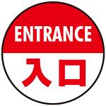 床面サイン フロアラバーマット 円形 ENTRANCE 入口 防炎シール付 赤 直径45cm (PEFS-013-B(45))