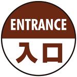床面サイン フロアラバーマット 円形 ENTRANCE 入口 防炎シール付 茶 直径40cm (PEFS-013-D(40))