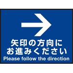 床面サイン フロアラバーマット W60cm×H45cm 矢印の方向に お進みください 防炎シール付 Bタイプ (PEFS-017-B)
