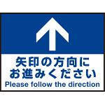 床面サイン フロアラバーマット W60cm×H45cm 矢印の方向に お進みください 防炎シール付 Fタイプ (PEFS-017-F)