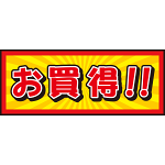 床面サイン フロアラバーマット W75cm×H30cm お買い得 防炎シール付 Aタイプ (PEFS-021-A)