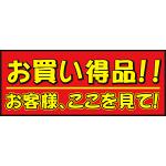 床面サイン フロアラバーマット W75cm×H30cm お買い得 防炎シール付 Bタイプ (PEFS-021-B)