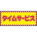 床面サイン フロアラバーマット W75cm×H30cm タイムサービス開催中 防炎シール付 Cタイプ (PEFS-023-C)
