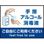 床面サイン フロアラバーマット  防炎シール付 手指アルコール消毒のお願い Bタイプ(W60×H45cm) (PEFS-060-B)