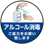 床面サイン フロアラバーマット  防炎シール付 手指アルコール消毒のお願い (PEFS-060-C)