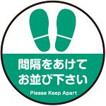 間隔をあけてお並び下さい 円形 床面サイン フロアラバーマット 防炎シール付 Fタイプ 直径30cm (PEFS-062-F(30))