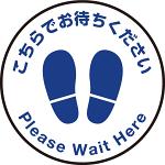 床面サイン フロアラバーマット 円形 こちらでお待ちください デザイン007 防炎シール付 Dタイプ 直径40cm (PEFS-007-D(40))
