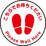 床面サイン フロアラバーマット 円形 こちらでお待ちください デザイン007 防炎シール付 Eタイプ 直径40cm (PEFS-007-E(40))