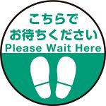 床面サイン フロアラバーマット 円形 こちらでお待ちください デザイン008 防炎シール付 Cタイプ 直径40cm (PEFS-008-C(40))