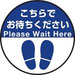 床面サイン フロアラバーマット 円形 こちらでお待ちください デザイン008 防炎シール付 Dタイプ 直径40cm (PEFS-008-D(40))