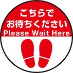 床面サイン フロアラバーマット 円形 こちらでお待ちください デザイン008 防炎シール付 Eタイプ 直径45cm (PEFS-008-E(45))