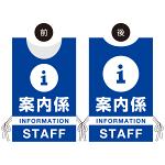 プロモウェア イベント向けデザイン 案内係 STAFF ブルー メッシュ (PW-002B-ME)