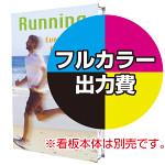 イージーシステムパネル3×2用 印刷製作代 (※本体別売)  印刷幕のみ トロマット サイド有り (Print-ESP3x2-TM-SK)