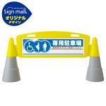 フィールドアーチ 3マーク専用駐車場 片面表示(SMオリジナルデザイン)