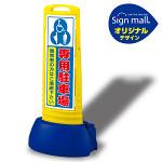 サインキューブスリム 3マーク専用駐車場 イエロー 両面 (SMオリジナルデザイン)
