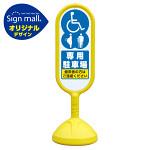 サインキュート2 3マーク専用駐車場 イエロー 片面(SMオリジナルデザイン)